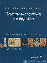 Περπατώντας τις εποχές του Βυζαντίου