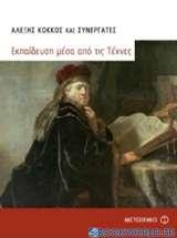 Εκπαίδευση μέσα από τις τέχνες