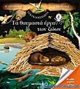 Η απίθανη εγκυκλοπαίδεια Larousse: Τα θαυμαστά έργα των ζώων