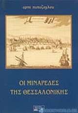 Οι μιναρέδες της Θεσσαλονίκης