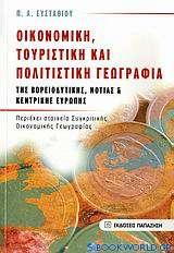 Οικονομική, τουριστική και πολιτιστική γεωγραφία της βορειοδυτικής, νότιας και κεντρικής Ευρώπης