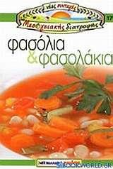 Παραδοσιακή κουζίνα της Κρήτης
