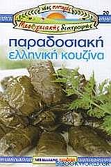 Παραδοσιακή ελληνική κουζίνα