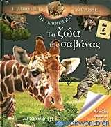 Η απίθανη εγκυκλοπαίδεια Larousse: Τα ζώα της σαβάνας