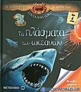 Η απίθανη εγκυκλοπαίδεια Larousse: Τα πλάσματα των ωκεανών
