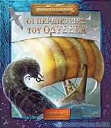 Μυθολογία Larousse: Οι περιπέτειες του Οδυσσέα