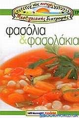 Φασόλια και φασολάκια