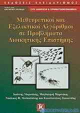 Μεθευρετικοί και εξελικτικοί αλγόριθμοι σε προβλήματα διοικητικής επιστήμης