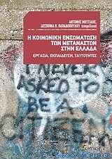 Η κοινωνική ενσωμάτωση των μεταναστών στην Ελλάδα