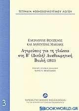 Τετράδια κοινοβουλευτικού λόγου: Αγορεύσεις για τη γλώσσα στη Β΄(Διπλή) αναθεωρητική Βουλή (1911)