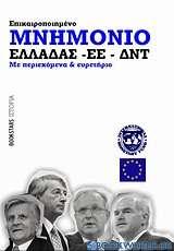 Μνημόνιο Ελλάδας - ΕΕ - ΔΝΤ