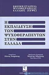 Η εκπαίδευση των ψυχοθεραπευτών στην Ελλάδα