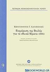 Τετράδια κοινοβουλευτικού λόγου: Ενημέρωση της Βουλής για τα εθνικά θέματα (1980)