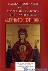 Παρακλητικός Κανών εις την Υπεραγίαν Θεοτόκον, την καλουμένην Το ακένωτον ποτήριον