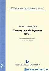 Τετράδια κοινοβουλευτικού λόγου: Προγραμματικές δηλώσεις (1882)