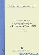Τετράδια κοινοβουλευτικού λόγου: Η πρώτη αγόρευσή του στη Βουλή των Ελλήνων (1950)