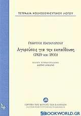 Τετράδια κοινοβουλευτικού λόγου: Αγορεύσεις για την εκπαίδευση (1929 και 1930)