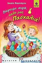 Βάφουμε αυγά, καλή μας Πασχαλιά!