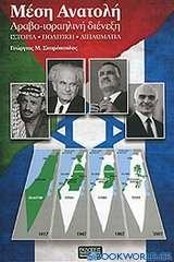 Μέση Ανατολή, Αραβο-ισραηλινή διένεξη