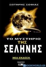 Το μυστήριο της Σελήνης