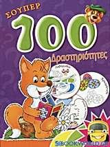 Σούπερ 100 δραστηριότητες