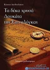 Τα δέκα χρυσά δουκάτα της Σπιναλόγκας