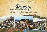 Φανάρι, δήμου Ιθώμης Θεσσαλίας