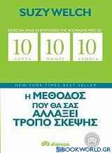 10 λεπτά, 10 μήνες, 10 χρόνια