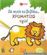 Σ' αυτό το βιβλίο χρωματίζω εγώ!: Ζώα