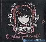 Rebella: Οι φίλες μου κι εγώ
