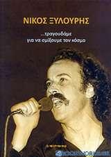 Νίκος Ξυλούρης:... Τραγουδάμε για να σμίξουμε τον κόσμο