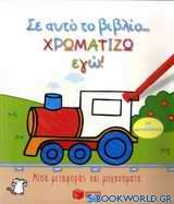 Σ' αυτό το βιβλίο χρωματίζω εγώ!: Μέσα μεταφοράς και μηχανήματα
