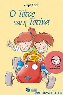 Ο Τότος και η Τοτίνα