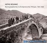 Κώστας Μπαλάφας: Φωτογραφίζοντας το Αντάρτικο στην Ήπειρο, 1941-1944