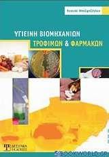 Υγιεινή βιομηχανιών, τροφίμων και φαρμάκων
