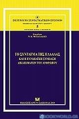 Το Σύνταγμα της Ελλάδας και η Ευρωπαϊκή Σύμβαση Δικαιωμάτων του Ανθρώπου