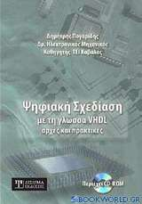 Ψηφιακή σχεδίαση με τη γλώσσα VHDL