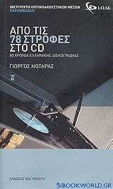 Από τις 78 στροφές στο CD