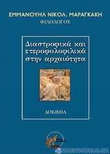 Διαστροφικά και ετεροφυλικά στην αρχαιότητα