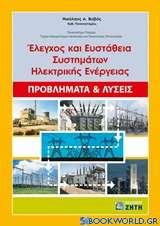 Έλεγχος και ευστάθεια συστημάτων ηλεκτρικής ενέργειας