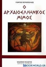 Ο αρχαιοελληνικός μίμος