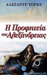 Η προφητεία της Αλεξάνδρειας