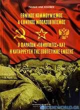 Εθνικός κομμουνισμός & εθνικός μπολσεβικισμός. Ο παράγων εθνότητες και η κατάρρευση της Σοβιετικής Ένωσης