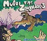 Μύθοι της ζούγκλας: Δεν υπάρχουν κροκόδειλοι. Το δίλημμα του γαϊδαράκου. Γλυκιά παγίδα. Οι μικρές λεοπαρδάλεις γίνονται μεγάλες