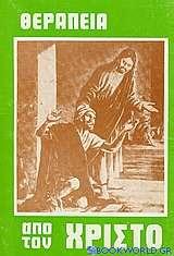 Θεραπεία από τον Χριστό