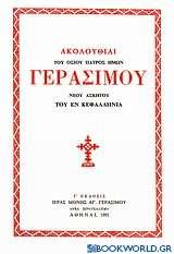 Ακολουθίαι του Οσίου Πατρός Ημών Γερασίμου Νέου Ασκητού του εν Κεφαλληνία