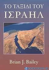 Το ταξίδι του Ισραήλ