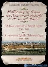 Η πολιτική της Ρωσίας στη χριστιανική Ανατολή το 19ο και 20ο αιώνα. Η Ρωσική Ατμοπλοϊκή κι Εμπορική Εταιρεία (156-1920) και η Αυτοκρατορική Ορθόδοξη Παλαιστίνεια Εταιρεία (1882-2008)