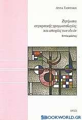 Ζητήματα συγκριτικής γραμματολογίας και ιστορίας των ιδεών