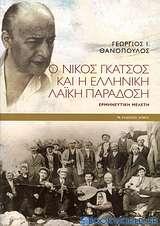 Ο Νίκος Γκάτσος και η ελληνική λαϊκή παράδοση